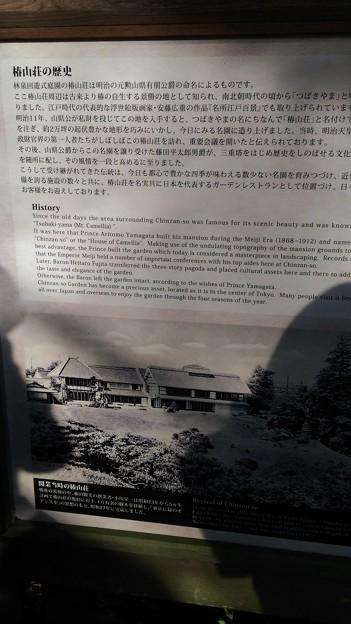 椿山荘の歴史 案内板