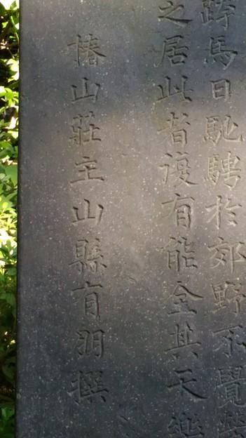 椿山荘の碑(拡大)