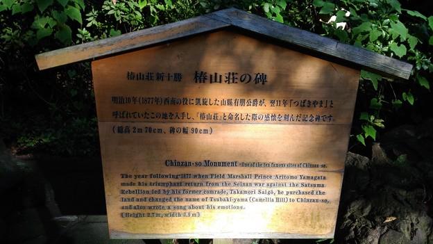 椿山荘の碑の説明板