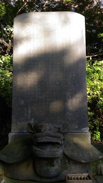 椿山荘の碑
