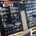 Photos: めにゅ@うーた170101