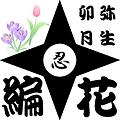 忍びの里組【弥生・卯月の花編】