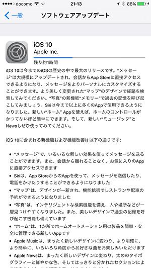 iOS10-02