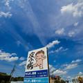 Photos: 皮膚病と青空@坂東