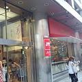 写真: 松坂屋銀座店 ねんりん家