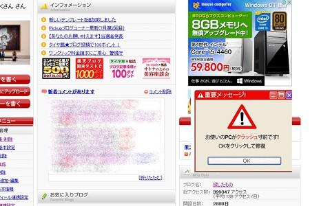 2014.07.23 机 PCクラッシュ警告 詐欺