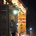 Photos: 2014.08.03 甲子祭 祭囃子 笛