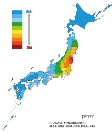 2013.11 セシウム134+137の汚染格付け NPO法人食品と暮らしの安全基金