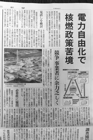 2014.09.13 新聞記事 核燃料政策見直し