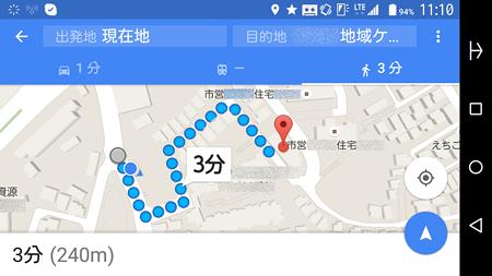 2016.05.20 Googleマップ