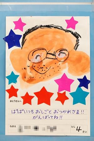 2016.06.19 新潟 父の日 王子の作品
