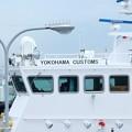 2016.08.03 MARINE&WALK YOKOHAMA Yokohama Customs