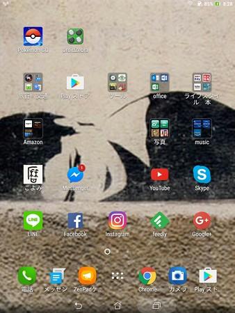 2016.10.31 ASUS ZenPad 3 8.0 初期設定完了