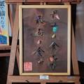 Photos: 2017.02.17 外交官の家 山手学童アート ポスター