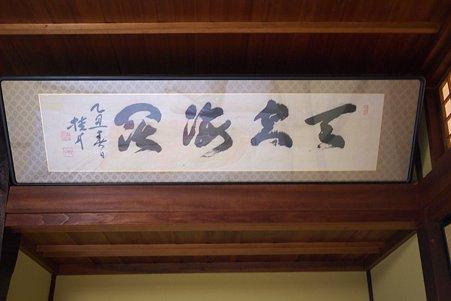 2010.10.26 蔦温泉 大町桂月 「天高海深」
