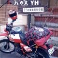 写真: 1990年4月1日XL250日本一周札幌