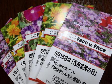 160622花の種