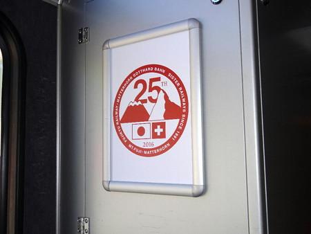 160717-13富士急看板