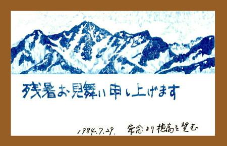 160918穂高