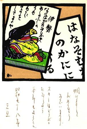 美濃部1983