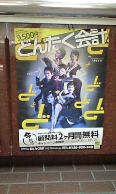 大牟田郵便局に貼ってある、どんたく会計?のポスター、ぎゃんジョジ...