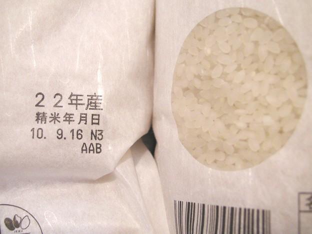 精米したての白米です