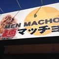 1009麺マッチョ (5)