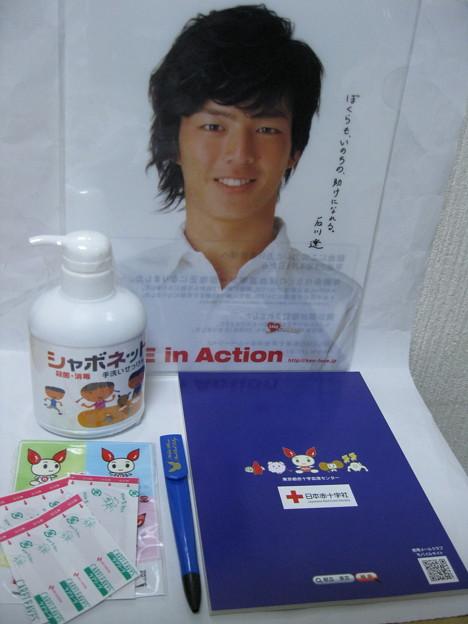 献血記念品201104