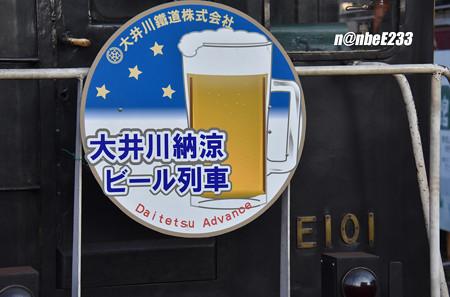 大井川納涼 ビール列車