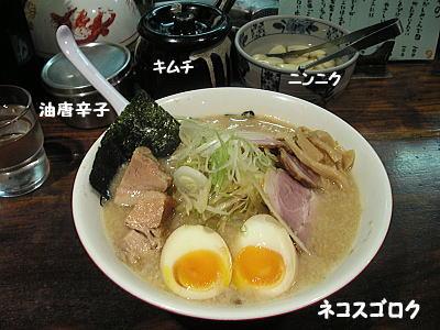 野方ホープ 野方本店 全部入りーメン1200円 アブラフツウ