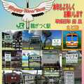 Photos: JR東日本  鶴がつく駅