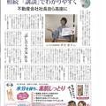 Photos: 講談新聞記事