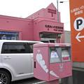 Photos: 「恋する郵便局」