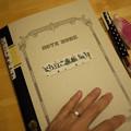 Photos: そら豆ご飯帳-2