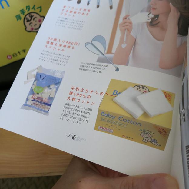君島十和子さんの本