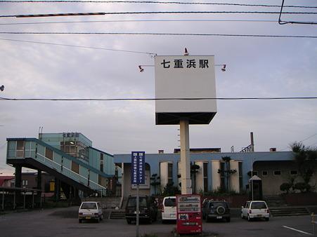 001七重浜駅20030830