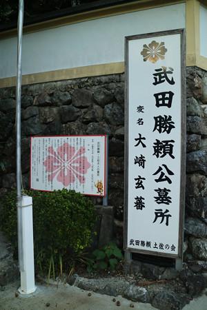 鳴玉神社〔武田勝頼・三枝夫人の墓所〕