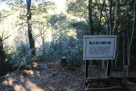 亀之烝の隠岩