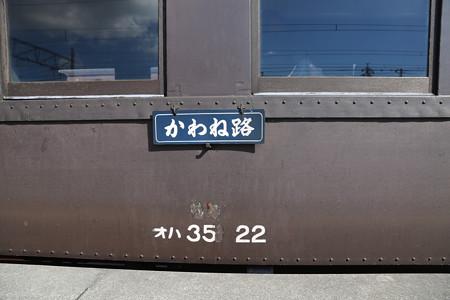 新金谷駅 (4)