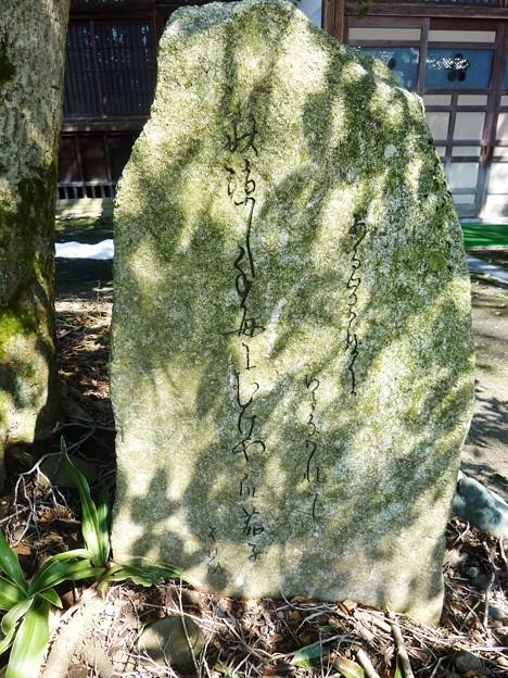 写真: 芭蕉の碑