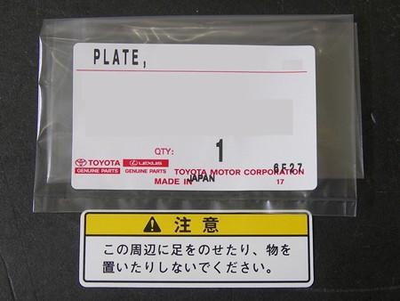 トヨタ純正 セーフティコーションプレート-3