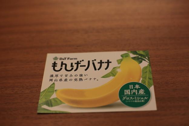 写真: 国内産そんなバナナ!