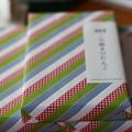 Photos: 吉備団子