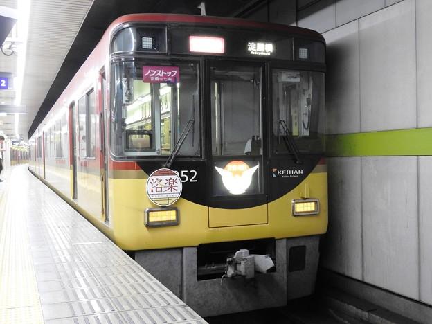 京阪8000系快速特急「洛楽」初乗車♪