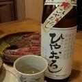 Photos: 菊姫のひやおろしを九谷焼のぐい飲みで。石川県!今夜は本鮪の漬けと...
