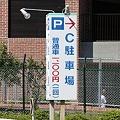 写真: C駐車場入口