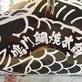 Photos: 鯛焼き