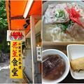 Photos: 花笠食堂
