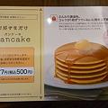 写真: 【全国 ファミレス】 ロイヤルホスト ☆パンケーキ食べ放題!開催中☆ 500円(税込)