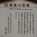 140515-103東北ツーリング・山寺・修行の岩場